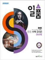 일품 중등 수학 3 (상) 564제 (2020년)