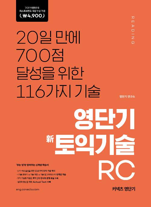 영단기 신토익기술 RC (2019 퍼스트브랜드 대상 수상기념 특별가 4,900원)
