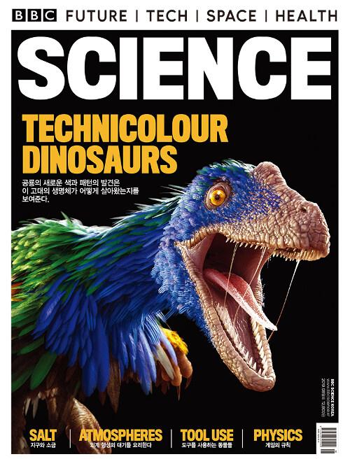 BBC Science 사이언스 2019.8