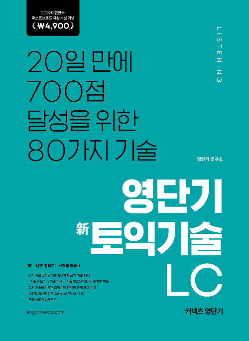 영단기 신토익기술 LC (2019 퍼스트브랜드 대상 수상기념 특별가 4,900원)