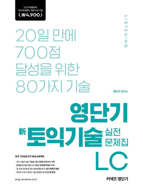 영단기 신토익기술 실전 문제집 LC (2019 퍼스트브랜드 대상 수상기념 특별가 4,900원)