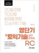영단기 신토익기술 실전 문제집 RC (2019 퍼스트브랜드 대상 수상기념 특별가 4,900원)