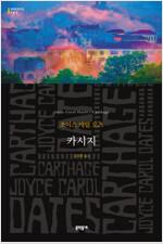 카시지 - 세계문학전집 182