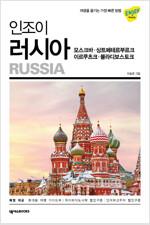 인조이 러시아 (2019~2020 최신개정판)