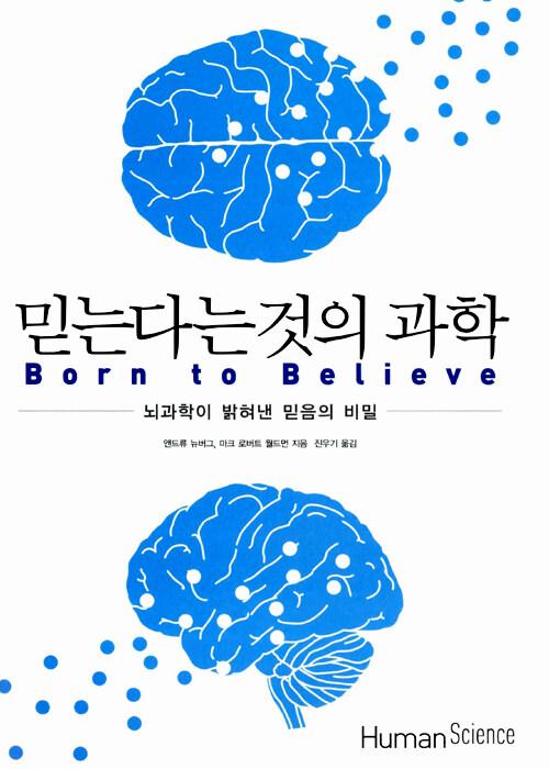 믿는다는 것의 과학 : 뇌과학이 밝혀낸 믿음의 비밀