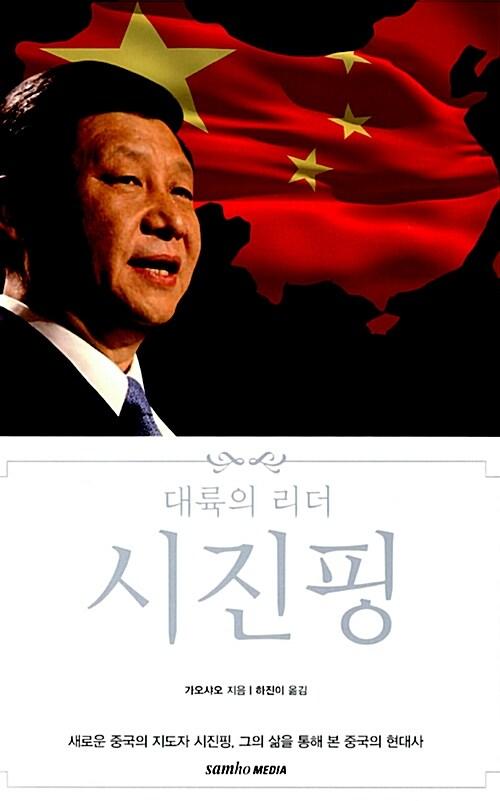 대륙의 리더 시진핑