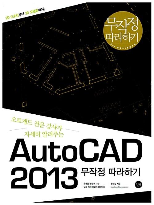 AutoCAD 2013 무작정 따라하기