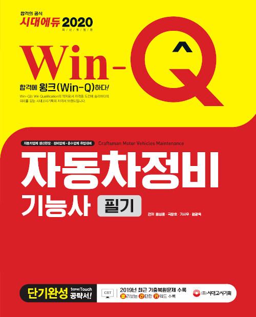 2020 Win-Q(윙크) 자동차정비기능사 필기 단기완성