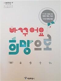 바꾸어요, 희망으로 : 더 나은 서울을 위한 법령ㆍ제도개선 다섯 번째 제안