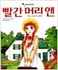 [중고] 빨간 머리 앤