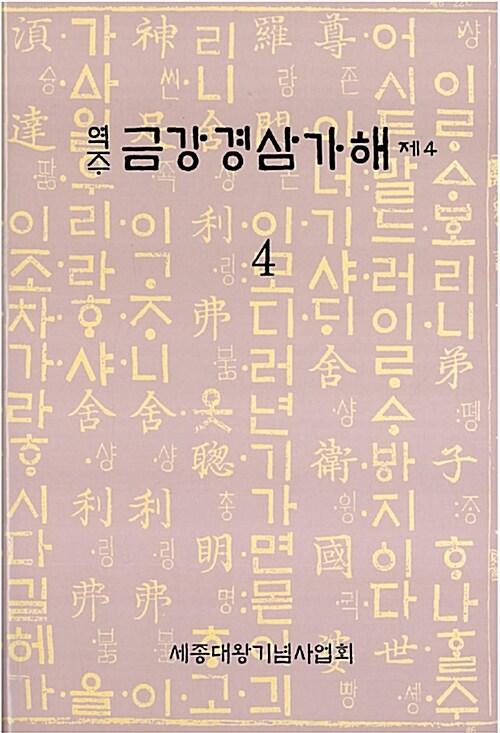 [중고] 역주 금강경삼가해 4