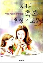 자녀 축복 침상 기도문