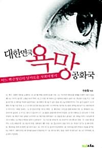 대한민국 욕망공화국
