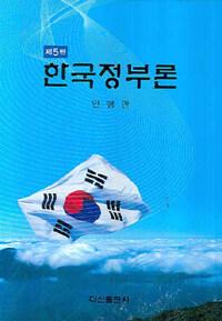 한국정부론 제5판