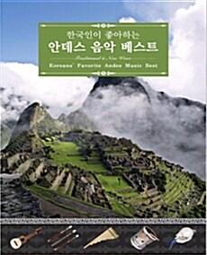 한국인이 좋아하는 안데스 음악 베스트