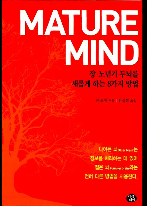 Mature mind : 장·노년기 두뇌를 새롭게 하는 8가지 방법