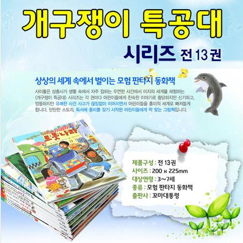 [꼬마대통령] 최신판 개구쟁이 특공대 [전13권]