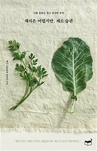 채식은 어렵지만, 채소 습관