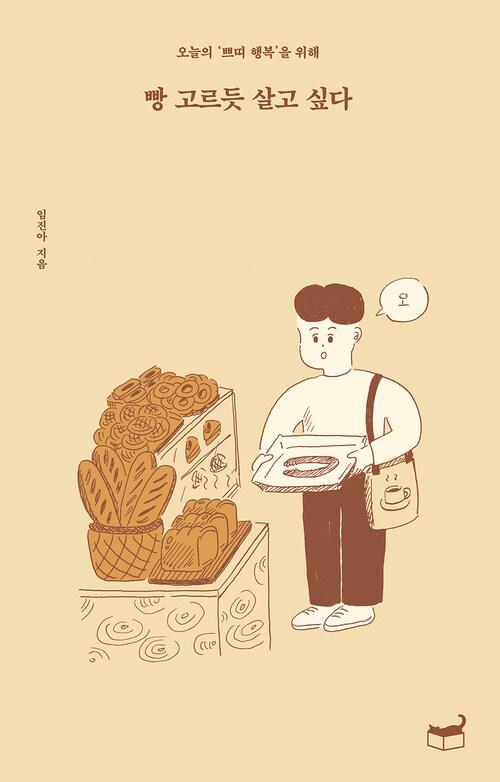 빵 고르듯 살고 싶다