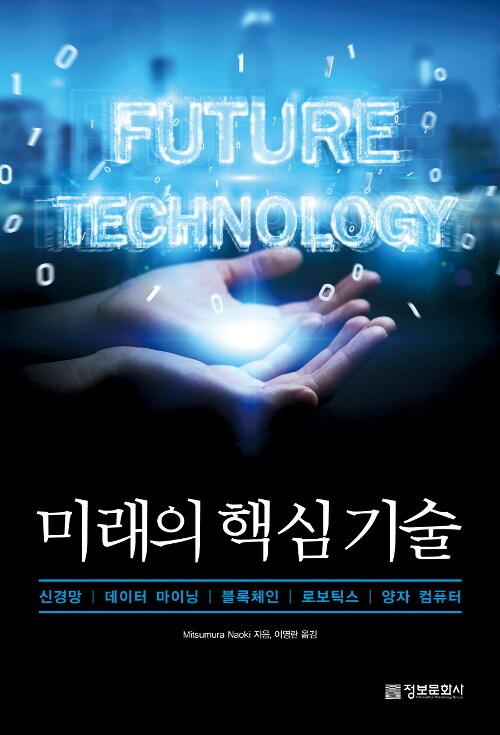 미래의 핵심 기술