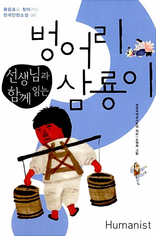 선생님과 함께 읽는 벙어리 삼룡이