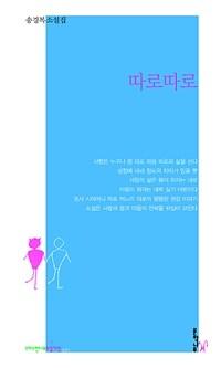 따로따로 : 송경복 소설