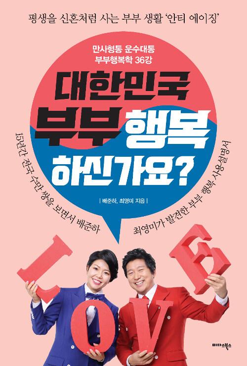 대한민국 부부 행복하신가요?