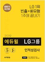 2019 하반기 에듀윌 LG그룹 인적성검사