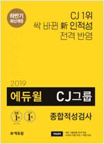 2019 하반기 에듀윌 CJ그룹 종합적성검사