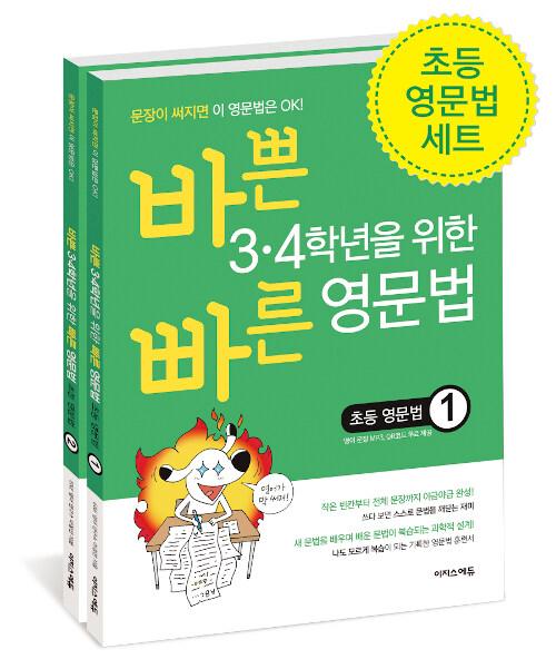 바쁜 3.4학년을 위한 빠른 영문법 초등 영문법 세트 - 전2권