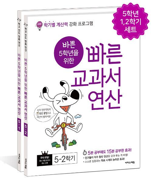 바쁜 5학년을 위한 빠른 교과서 연산 세트 - 전2권