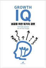 그로스 아이큐(Growth IQ)