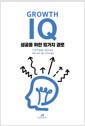 [eBook] 그로스 아이큐(Growth IQ)