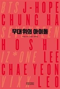 무대 위의 아이돌 : 아이즈원 이채연, 세븐틴 호시, 청하, 빅스 레오, 방탄소년단 J-HOPE (한국판)