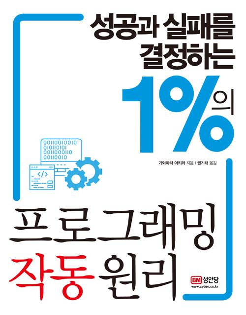 (성공과 실패를 결정하는) 1%의 프로그래밍 작동 원리