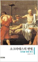소크라테스의 변명, 진리를 위해 죽다