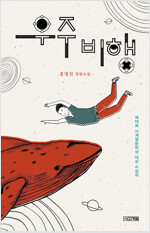 우주비행 : 제10회 사계절문학상 대상 수상작