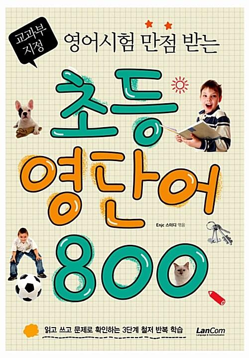 초등영단어 800
