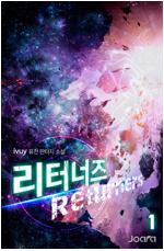 [세트] 리터너즈 (총10권/미완결)