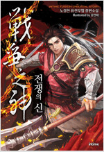 [세트] 전쟁의 신 (총18권/완결)