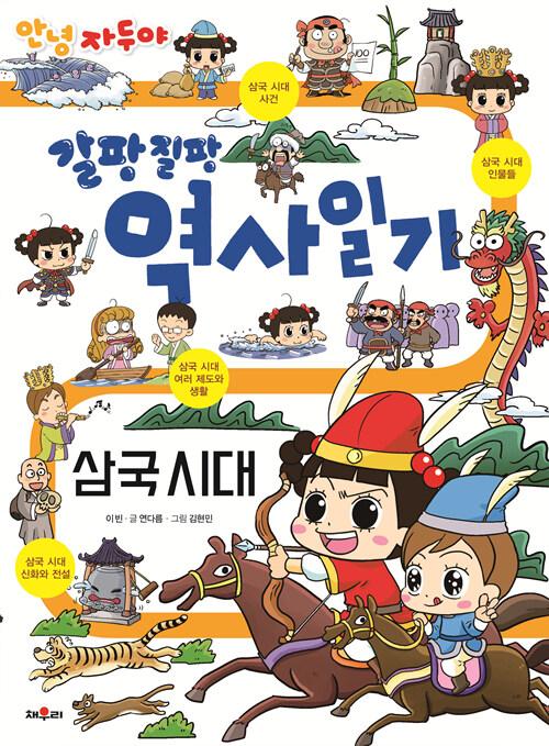 안녕 자두야 갈팡질팡 역사 일기 : 삼국 시대