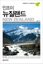 인조이 뉴질랜드 (2019~2020 최신개정판)