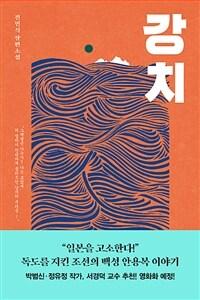 강치 - 전민식 장편소설