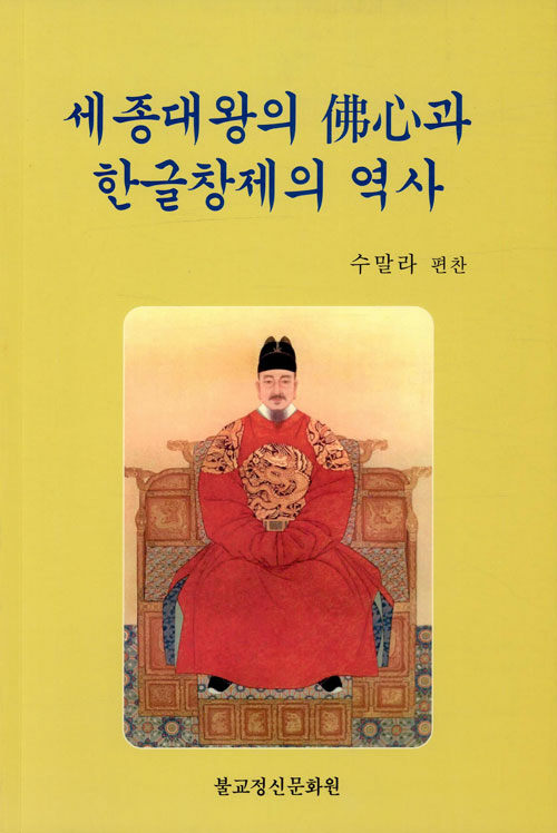 세종대왕의 불심과 한글창제의 역사