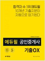 에듀윌 공인중개사 1차 부동산학개론 기출 OX