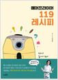 [eBook] 에어프라이어 119 레시피