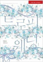 [세트] 트로피 웨딩 (총2권/완결)
