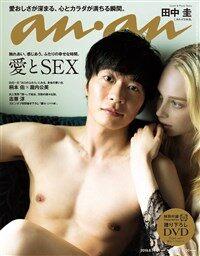 anan(アンアン) 2019年 8月21日號 No.2163「愛とSEX」