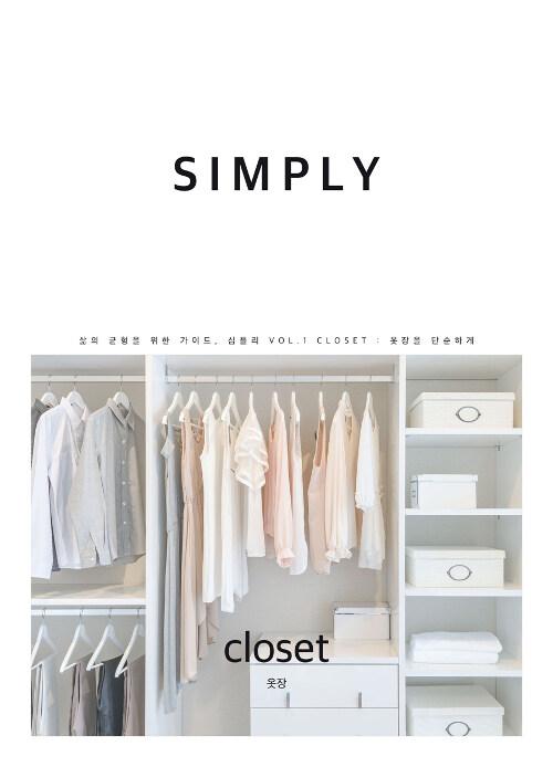 심플리 Vol.1 : 옷장(Closet)