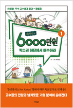 허영만의 6000만원 1